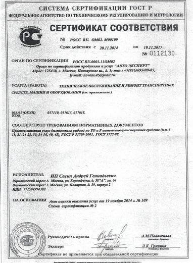 Сертификат на установку тонировки стекол автомобиля
